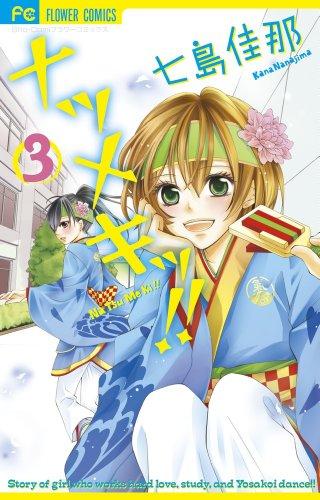 ナツメキッ!! 3 (少コミフラワーコミックス)の詳細を見る