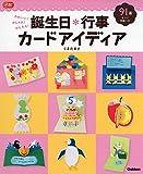 誕生日*行事 カードアイディア (Gakken保育Books)