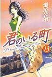 君のいる町(13) (週刊少年マガジンコミックス)