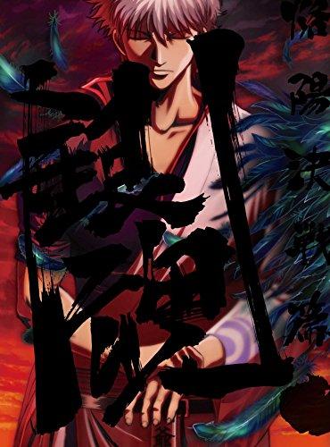 銀魂.1(完全生産限定版) [DVD]