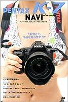 Pentax Kー7 navi extra number―ペンタックスK7の使い方 (別冊CG)