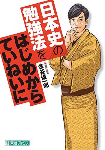 日本史の勉強法をはじめからていねいに (東進ブックス 大学受験 TOSHIN COMICS)の詳細を見る