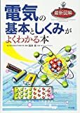 最新図解 電気の基本としくみがよくわかる本