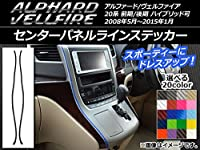 AP センターパネルラインステッカー カーボン調 トヨタ アルファード/ヴェルファイア 20系 前期/後期 パープル AP-CF698-PU 入数:1セット(2枚)