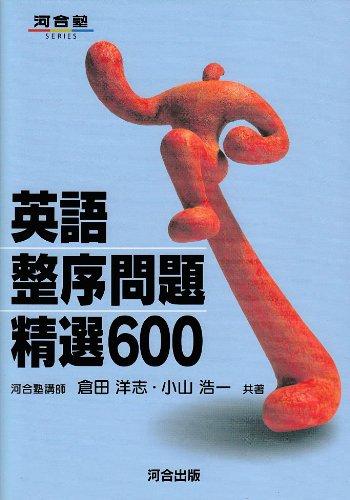 英語整序問題精選600 (河合塾シリーズ)の詳細を見る