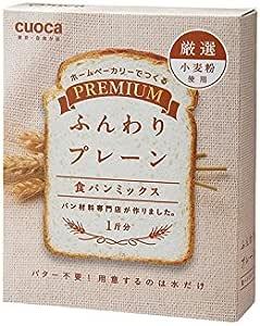 クオカ(cuoca) プレミアム食パンミックス ふんわりプレーン 253g×3個