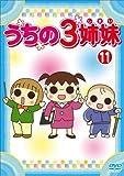 うちの3姉妹 11[DVD]
