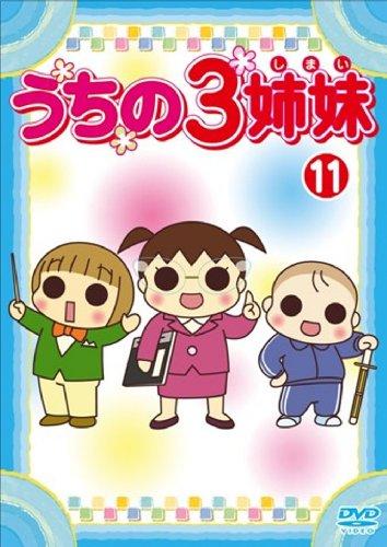 うちの3姉妹 11 [DVD]