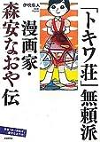 「トキワ荘」無頼派―漫画家・森安なおや伝 併載『赤い自転車』(森安なおや作)
