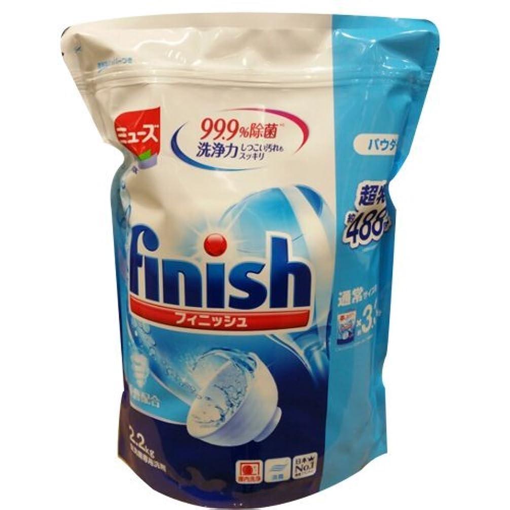 ただやる滴下従順ミューズ フィニッシュ パウダー 2.2kg 食器洗浄機洗剤