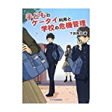 現代の学としての経営学 (講談社学術文庫 (714))