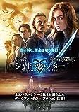 シャドウハンター[DVD]