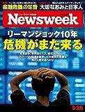 Newsweek (ニューズウィーク日本版)2018年9/25号[リーマンショック10年 危機がまた来る]