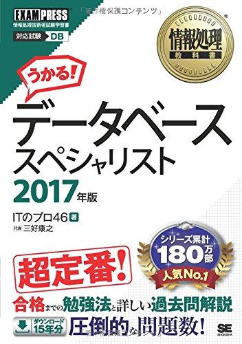 情報処理教科書 データベーススペシャリスト 2017年版の詳細を見る