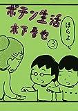 ポテン生活(3) (モーニング KC)