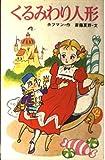 くるみわり人形 (ポプラ社文庫)