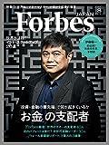 Forbes JAPAN(フォーブス ジャパン)2016年8月号