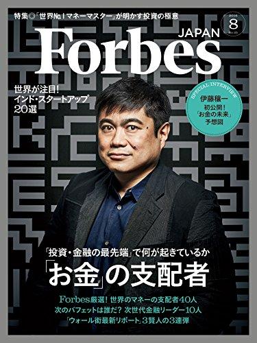 Forbes JAPAN(フォーブス ジャパン)2016年8月号の詳細を見る