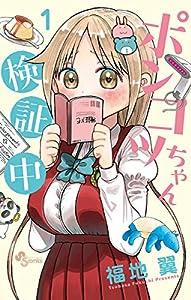 ポンコツちゃん検証中(1) (少年サンデーコミックス)