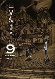 世界鬼 9 (裏少年サンデーコミックス)