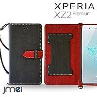 Xperia XZ2 Premium ケース SO-04K SOV38 手帳型 エクスペリア xz2 プレミアム カバー ブランド 閉じたまま通話ケース VESTA ブラック sony ソニー simフリー スマホ カバー 携帯ケース 手帳 スマホケース 全機種対応 ショルダー スマートフォン