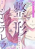 整形シンデレラ【描き下ろしおまけ付き特装版】 2 (恋するソワレ)