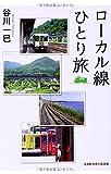 ローカル線ひとり旅 (光文社知恵の森文庫)