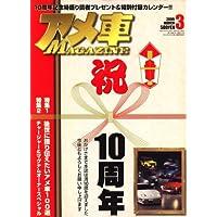 アメ車MAGAZINE (マガジン) 2009年 03月号 [雑誌]