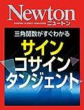 Newton サイン,コサイン,タンジェント 画像