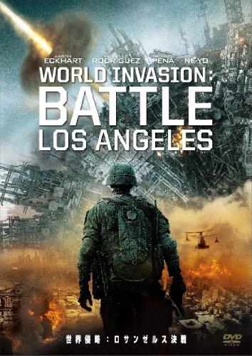 世界侵略:ロサンゼルス決戦 [DVD] -