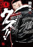 クズ!! ?アナザークローズ九頭神竜男? 4 (ヤングチャンピオン・コミックス)