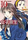 女子高生Girls-High(10) (アクションコミックス(コミックハイ!))
