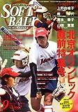 SOFT BALL MAGAZINE (ソフトボールマガジン) 2008年 09月号 [雑誌]