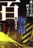 百物語 第10夜―実録怪談集 (角川春樹事務所 ハルキ・ホラー文庫)