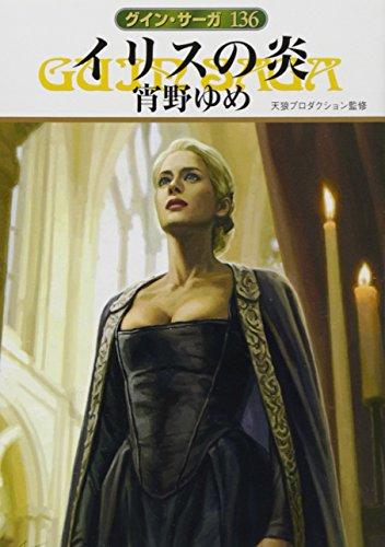 イリスの炎―グイン・サーガ〈136〉 (ハヤカワ文庫JA)