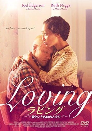 ラビング 愛という名前のふたり [DVD]の詳細を見る