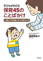 子どもがのびる保育45のことばかけ: 1歳からの発達に応じた関わり方