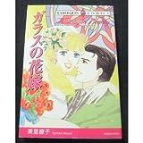 ガラスの花嫁 / ルーシー・ゴードン のシリーズ情報を見る