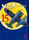 ジパング(15) (講談社漫画文庫 か 3-42)