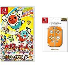太鼓の達人 Nintendo Switchば~じょん! + Joy-Con SILICONE COVER for Nintendo Switch オレンジ  【Amazon.co.jp限定】「おもちゃのシンフォニー」がダウンロードできるダウンロード番号 配信