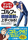 マンガでわかる! ゴルフは直線運動で上手くなる!: スイングは直線イメージで考えるとカンタン!