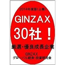 GINZAX30社!<バフェット流で読み解く特選・優良企業>2014年度版  (上巻)