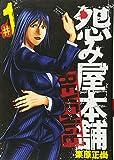 怨み屋本舗 REVENGE 1 (ヤングジャンプコミックス)