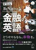 CD付 BeNative! 金融の英語