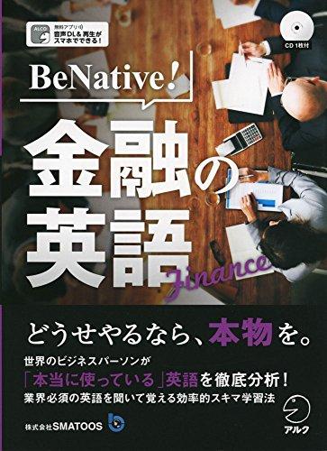 CD付 BeNative! 金融の英語の詳細を見る