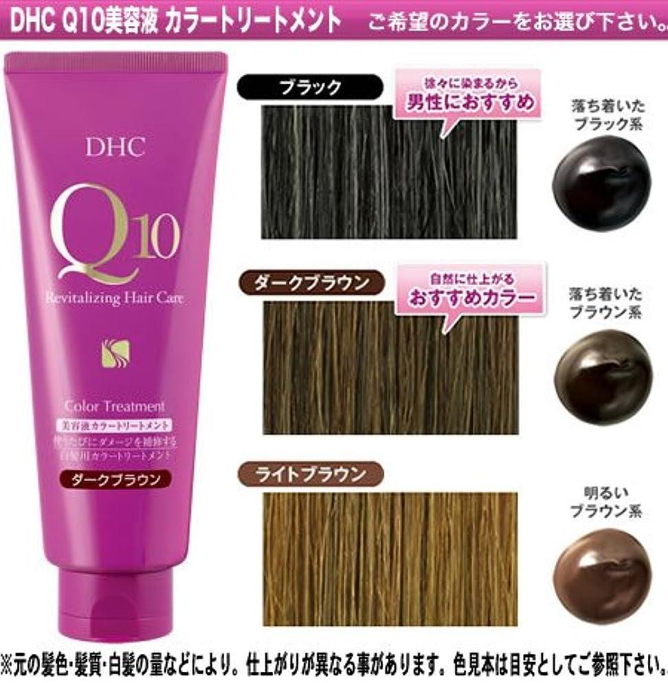 一掃する野心的苦DHC Q10美容液 カラートリートメント ブラック 235g