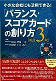 【新訂3版】小さな会社にも活用できるバランス・スコアカードの創り方