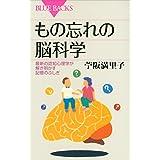 もの忘れの脳科学 最新の認知心理学が解き明かす記憶のふしぎ (ブルーバックス)