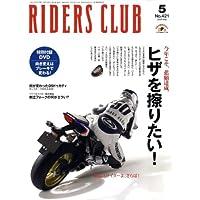 RIDERS CLUB (ライダース クラブ) 2009年 05月号 [雑誌]