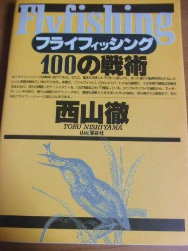 フライフィッシング―100の戦術